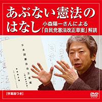 DVD『あぶない憲法のはなし(小森陽一)』